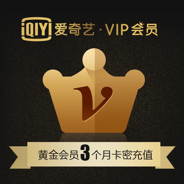 (电子卡密)爱奇艺VIP黄金 季卡 请于2021.6.30前激活
