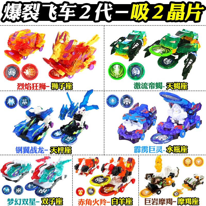 爆裂飞车3代变形玩具套装正版男孩暴烈暴力爆烈重装铠王苍穹爆王