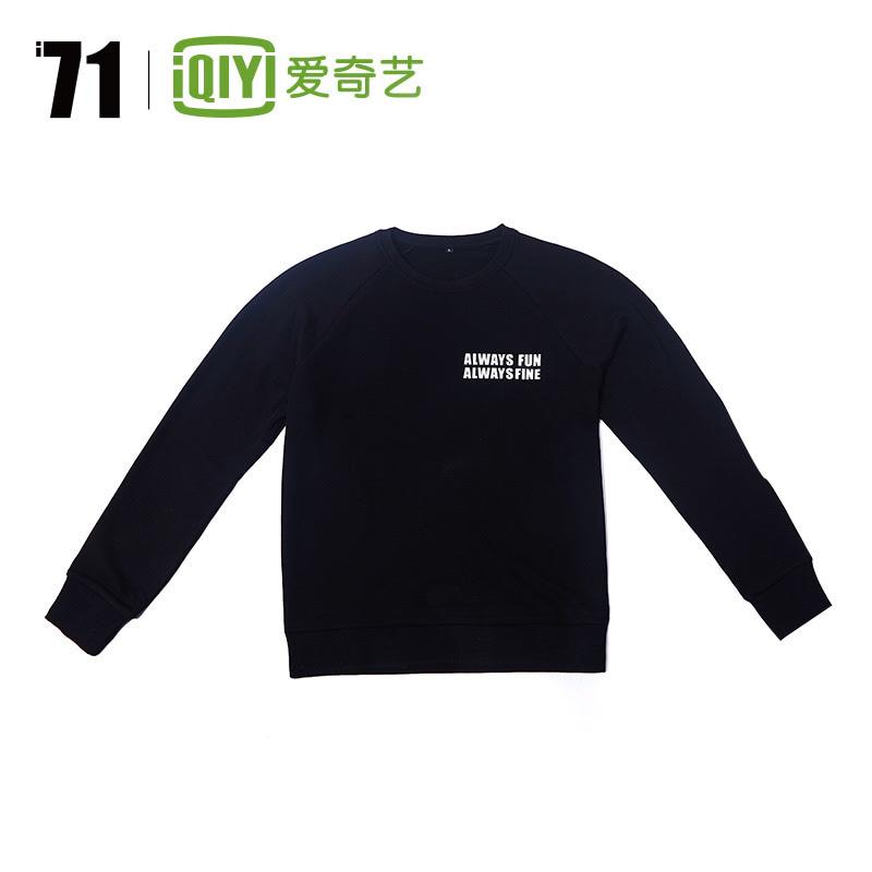 【NEW】爱奇艺i71定制 秋冬全棉卫衣