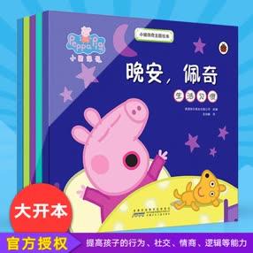 小猪佩奇书主题绘本故事全套5册儿童绘本0-3-4-6周岁好习惯培养