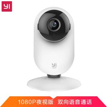 小蚁(YI)智能摄像机夜视版升级1080P 高清家用wifi摄像头 母婴看护 红外夜视 双向通话 多端存储 白色